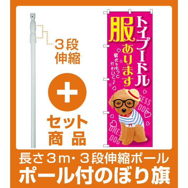 【セット商品】3m・3段伸縮のぼりポール(竿)付 のぼり旗 トイプードル 服あります (GNB-2568)(業種別/ペットショップ/犬・猫・小動物)