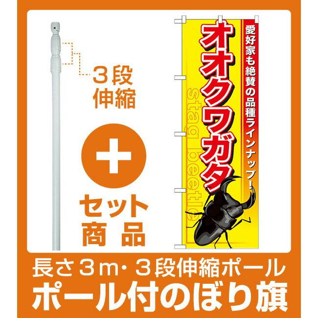 【セット商品】3m・3段伸縮のぼりポール(竿)付 のぼり旗 オオクワガタ (GNB-594)(業種別/ペットショップ/昆虫)