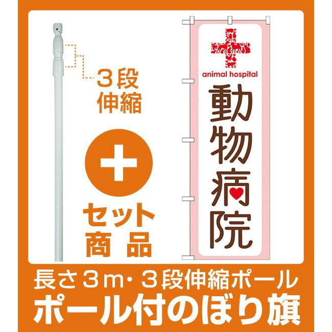 【セット商品】3m・3段伸縮のぼりポール(竿)付 のぼり旗 動物病院 上段に赤十字(GNB-635)