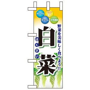 ミニのぼり旗 W100×H280mm 表示:白菜 (青果)