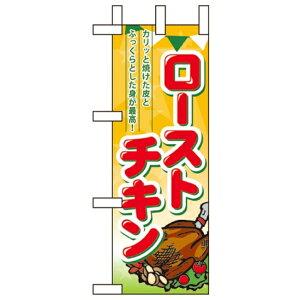 ミニのぼり旗 W100×H280mm ローストチキン (弁当惣菜)