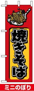 ミニのぼり旗 W100×H280mm 焼きそば(飲食)