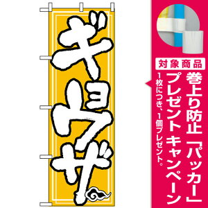 【プレゼント付】のぼり旗 ギョウザ のぼり ラーメン(らーめん_拉麺)屋/中華料理店/の餃子(ぎょうざ)のPRにのぼり旗 (餃子/ぎょうざ/ギョーザ) のぼり