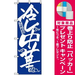 【プレゼント付】のぼり旗 冷し中華 のぼり ラーメン(らーめん_拉麺)屋/中華料理店のPRにのぼり旗 (冷やし中華) のぼり