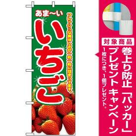のぼり旗 いちご フレッシュな美味しさが一粒一粒詰まってます(果物・フルーツ)