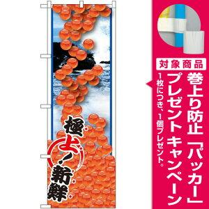 【プレゼント付】のぼり旗 イクラ のぼり旗 イラスト のぼり旗 お寿司屋の販促にのぼり旗 いくら のぼり