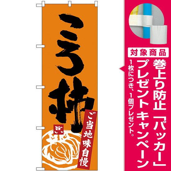 のぼり旗 ころ柿 [プレゼント付](全国特産品・ご当地品/信越・北陸)