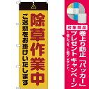 のぼり旗 除草作業中 ご迷惑 黄 (業種別/工事・作業)