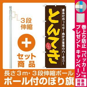 【プレゼント付】【セット商品】3m・3段伸縮のぼりポール(竿)付 のぼり旗 とんてき (21155)