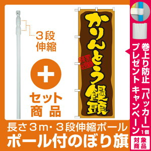 【プレゼント付】【セット商品】3m・3段伸縮のぼりポール(竿)付 のぼり旗 かりんとう饅頭 (21391)