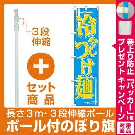 【プレゼント付】【セット商品】3m・3段伸縮のぼりポール(竿)付 スマートのぼり旗 冷やしつけ麺 (22033)