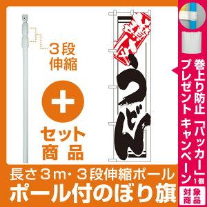 【プレゼント付】【セット商品】3m・3段伸縮のぼりポール(竿)付 スマートのぼり旗 讃岐うどん (22038)