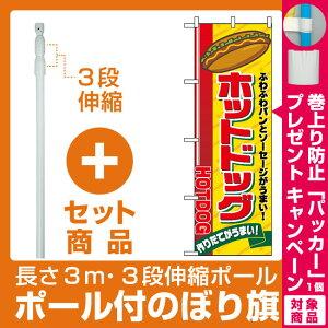 【プレゼント付】【セット商品】3m・3段伸縮のぼりポール(竿)付 のぼり旗 (2726) ホットドッグ