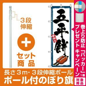 【プレゼント付】【セット商品】3m・3段伸縮のぼりポール(竿)付 のぼり旗 (2756) 五平餅