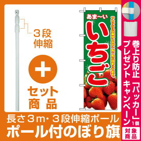 【セット商品】3m・3段伸縮のぼりポール(竿)付 のぼり旗 (2876) いちご フレッシュな美味しさが一粒一粒詰まってます(果物・フルーツ)