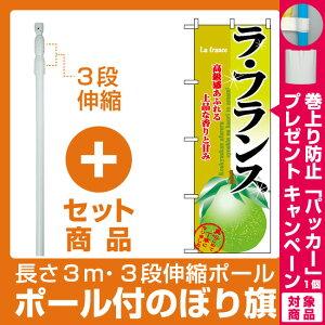 【プレゼント付】【セット商品】3m・3段伸縮のぼりポール(竿)付 のぼり旗 (2912) ラ・フランス