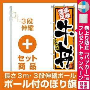 【プレゼント付】【セット商品】3m・3段伸縮のぼりポール(竿)付 のぼり旗 (3199) 牛丼