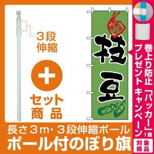 【プレゼント付】【セット商品】3m・3段伸縮のぼりポール(竿)付 のぼり旗 (3285) 枝豆