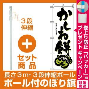 【プレゼント付】【セット商品】3m・3段伸縮のぼりポール(竿)付 のぼり旗 (3287) かしわ餅