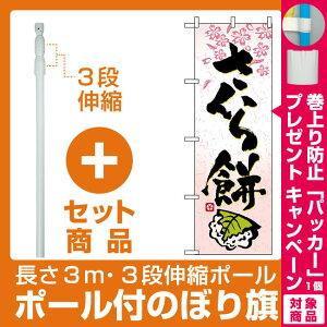 【プレゼント付】【セット商品】3m・3段伸縮のぼりポール(竿)付 のぼり旗 (3288) さくら餅