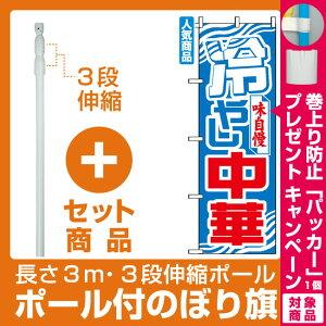【プレゼント付】【セット商品】3m・3段伸縮のぼりポール(竿)付 のぼり旗 (611) 冷やし中華