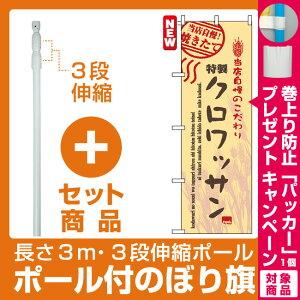【プレゼント付】【セット商品】3m・3段伸縮のぼりポール(竿)付 のぼり旗 (7446) クロワッサン
