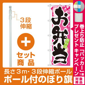 【プレゼント付】【セット商品】3m・3段伸縮のぼりポール(竿)付 四季のぼり旗 (7859) お弁当 春