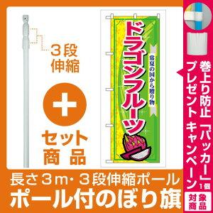 【プレゼント付】【セット商品】3m・3段伸縮のぼりポール(竿)付 のぼり旗 表示:ドラゴンフルーツ (7898)