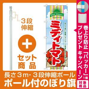 【プレゼント付】【セット商品】3m・3段伸縮のぼりポール(竿)付 のぼり旗 (7947) ミディトマト