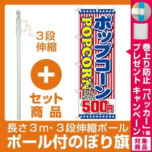 【セット商品】3m・3段伸縮のぼりポール(竿)付 のぼり旗 ポップコーン 内容:500円 (SNB-720)