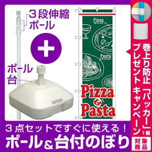 【プレゼント付】【3点セット】のぼりポール(竿)と立て台(16L)付ですぐに使えるのぼり旗 ピザ・パスタ (H-668)