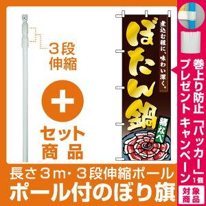 【プレゼント付】【セット商品】3m・3段伸縮のぼりポール(竿)付 のぼり旗 (1325) ぼたん鍋 猪なべ