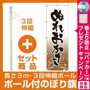 【プレゼント付】【セット商品】3m・3段伸縮のぼりポール(竿)付 のぼり旗 ぬれおかき (21370)