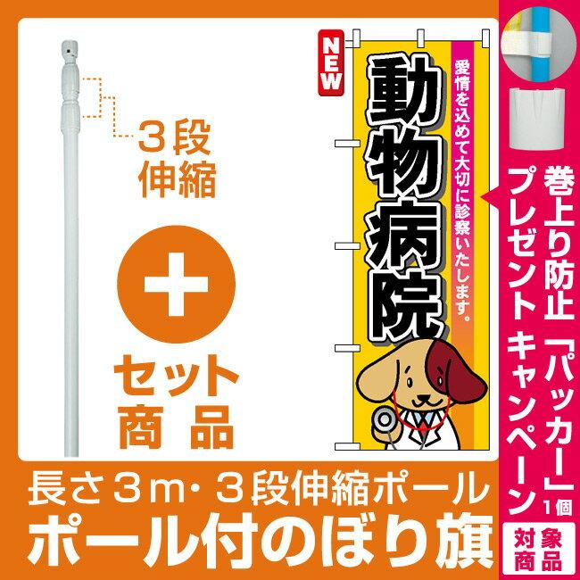 【プレゼント付】【セット商品】3m・3段伸縮のぼりポール(竿)付 のぼり旗 (7529) 動物病院