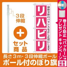 【セット商品】3m・3段伸縮のぼりポール(竿)付 のぼり旗 リハビリ (GNB-1366)(業種別/エステ・マッサージ・整体)