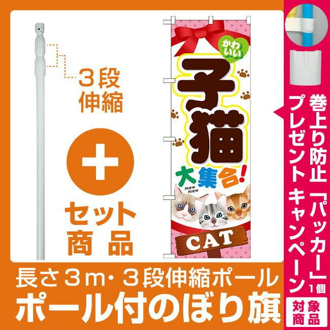 【プレゼント付】【セット商品】3m・3段伸縮のぼりポール(竿)付 のぼり旗 子猫 (GNB-554)
