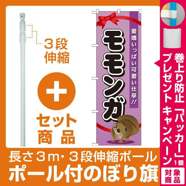 【プレゼント付】【セット商品】3m・3段伸縮のぼりポール(竿)付 のぼり旗 モモンガ (GNB-625)