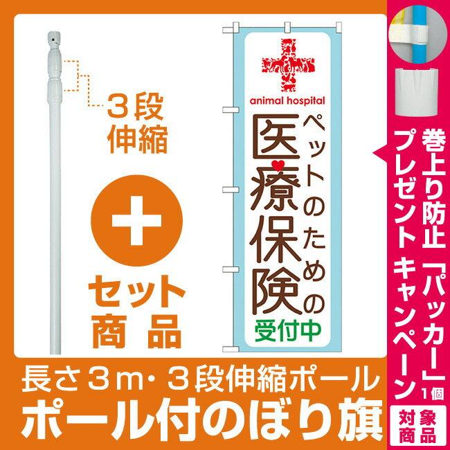【プレゼント付】【セット商品】3m・3段伸縮のぼりポール(竿)付 のぼり旗 ペットのための医療保険 (GNB-638)