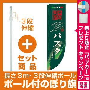 【プレゼント付】【セット商品】3m・3段伸縮のぼりポール(竿)付 Rのぼり 棒袋仕様 表示:パスタ 21303