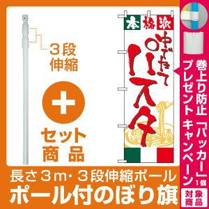 【プレゼント付】【セット商品】3m・3段伸縮のぼりポール(竿)付 のぼり旗 (2147) 本格派 ゆでたてパスタ