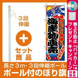 【プレゼント付】【セット商品】3m・3段伸縮のぼりポール(竿)付 のぼり旗 (2684) 海産物直売