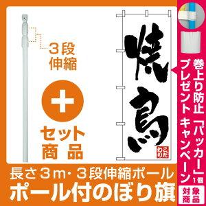 【プレゼント付】【セット商品】3m・3段伸縮のぼりポール(竿)付 のぼり旗 (362) 焼鳥 こだわり