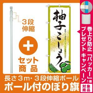 【プレゼント付】【セット商品】3m・3段伸縮のぼりポール(竿)付 のぼり旗 柚子こしょう (7089)