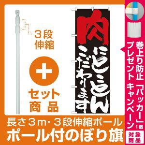 【プレゼント付】【セット商品】3m・3段伸縮のぼりポール(竿)付 のぼり旗 表示:肉にこだわります 7110