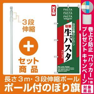 【プレゼント付】【セット商品】3m・3段伸縮のぼりポール(竿)付 のぼり旗 (7487) 生パスタ