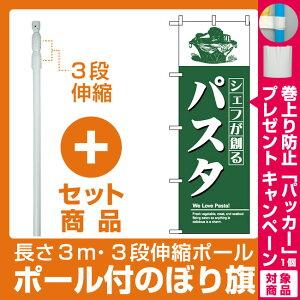 【プレゼント付】【セット商品】3m・3段伸縮のぼりポール(竿)付 のぼり旗 (8182) シャフが創るパスタ