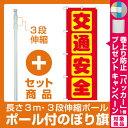 【プレゼント付】【セット商品】3m・3段伸縮のぼりポール(竿)付 のぼり旗 交通安全 赤 (GNB-977)