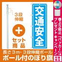 【プレゼント付】【セット商品】3m・3段伸縮のぼりポール(竿)付 のぼり旗 交通安全 水色 (GNB-991)