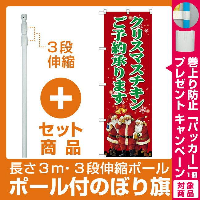 【プレゼント付】【セット商品】3m・3段伸縮のぼりポール(竿)付 のぼり旗 クリスマスチキン (SNB-2883)