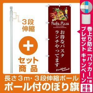 【プレゼント付】【セット商品】3m・3段伸縮のぼりポール(竿)付 のぼり旗 お得なパスタランチやってます (SNB-3112)